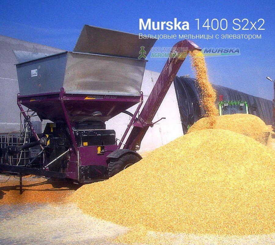 Вальцовая мельница Murska 1400 S2x2 с элеватором
