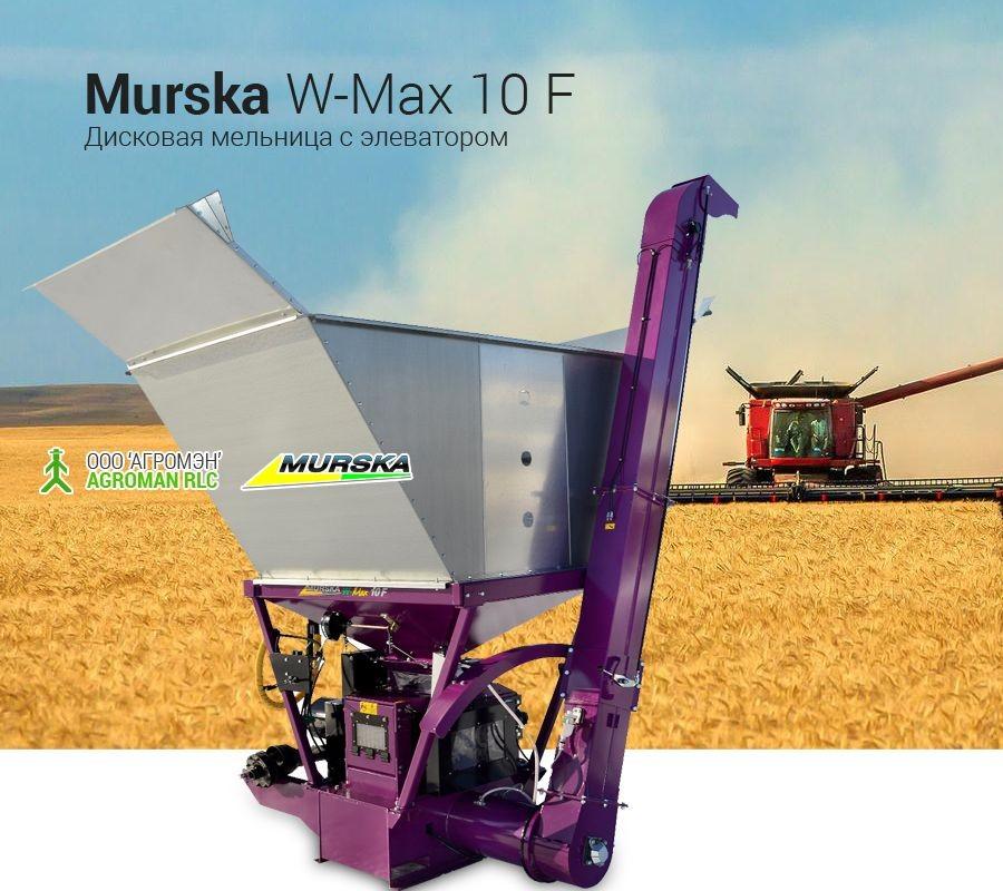 Дисковая мельница Murska W-Max 10 F с элеватором