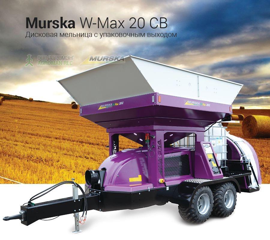 Дисковая мельница Murska W-Max 20 CВ с упаковочным выходом
