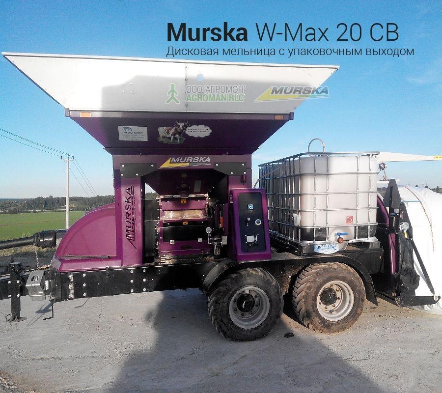 Дисковая мельница плющилка Murska W-Max 20 CВ с упаковщиком для сельхозпроизводителей