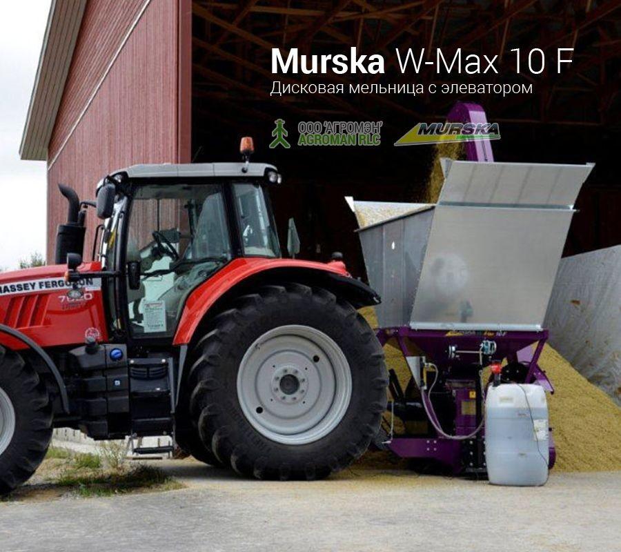 Дисковая мельница плющилка Murska W-Max 10 F с элеватором