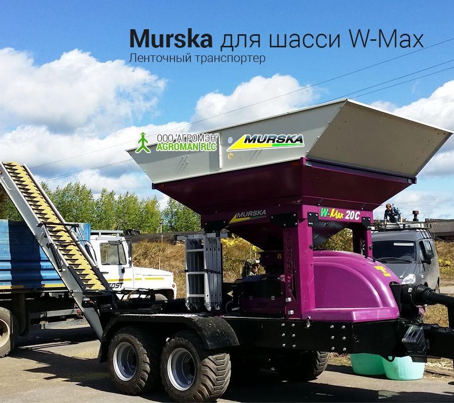 Ленточный транспортер Murska для пшеницы