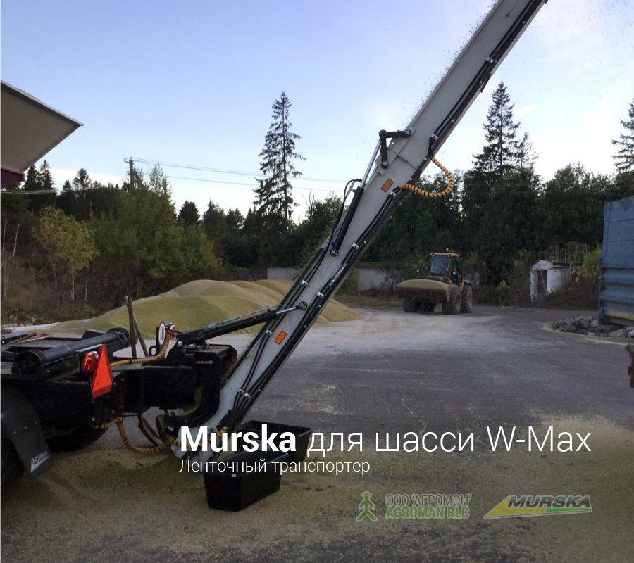 Ленточный транспортер Murska для шасси W-Max
