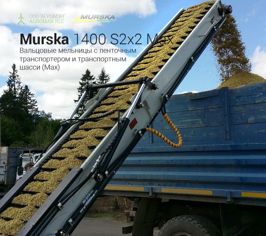 Вальцовая мельница Murska 1400 S2x2 Max с ленточным транспортером