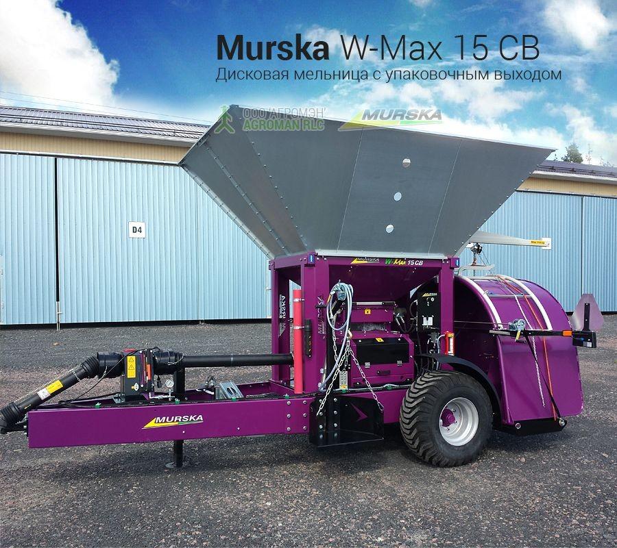 Дисковая мельница Murska W-Max 15 CВ с упаковщиком