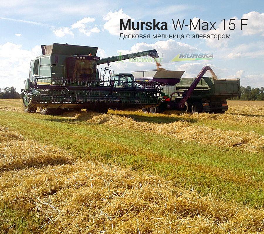 Дисковая мельница плющилка Murska W-Max 15 F с элеватором для производства кормов
