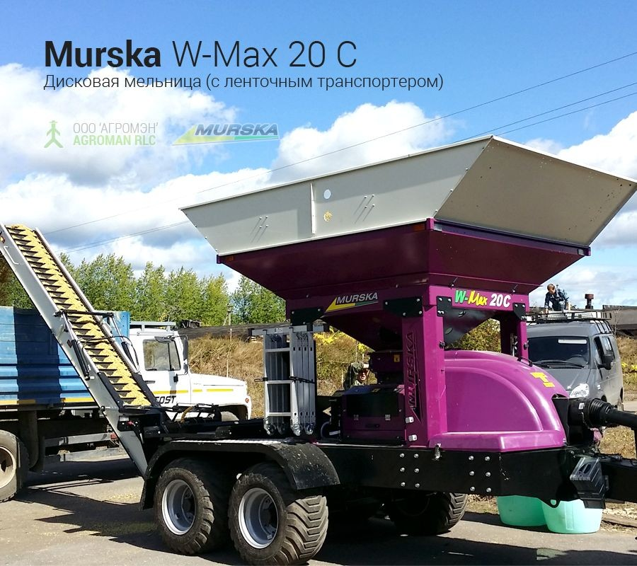 Мельница Murska W-Max 20 С с транспортером для кормопроизводства