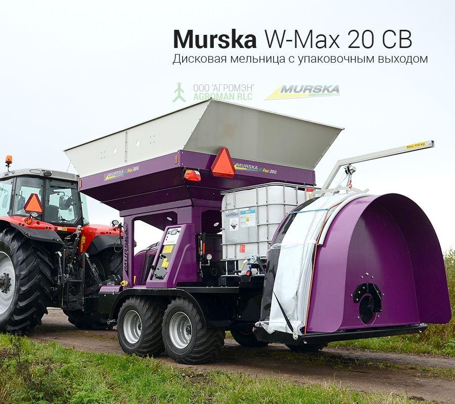 Дисковая мельница плющилка Murska W-Max 20 CВ с упаковщиком для кормопроизводства
