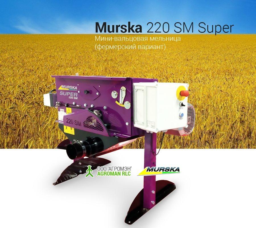Мини-вальцовая мельница Murska 220 SM Super