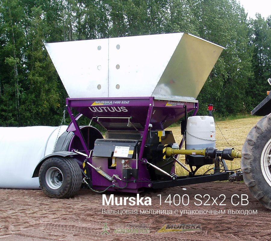Вальцовая мельница Murska 1400 S2x2 CB с упаковщиком для корма животным и птицы