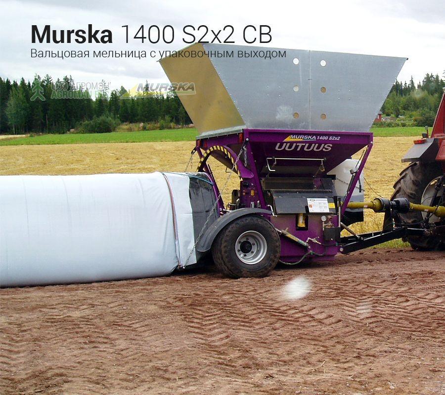 Вальцовая мельница Murska 1400 S2x2 CB с упаковщиком для кормопроизводства