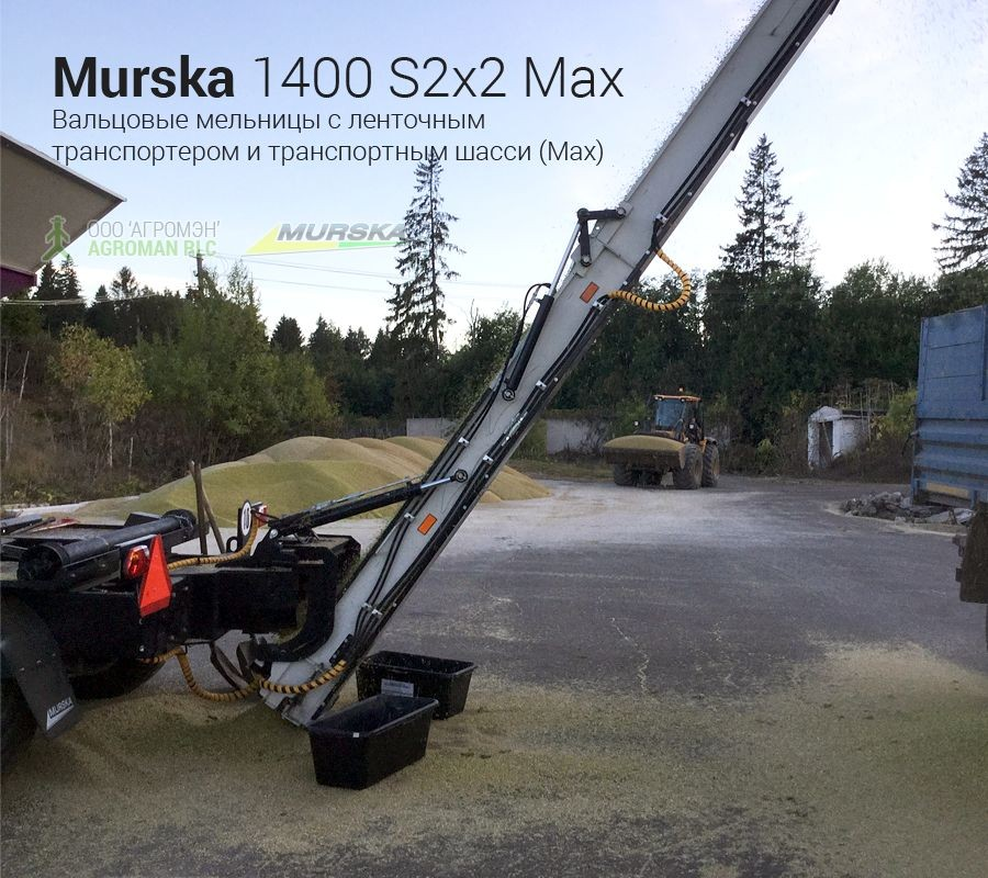 Вальцовая мельница Murska 1400 S2x2 Max с транспортером для корма