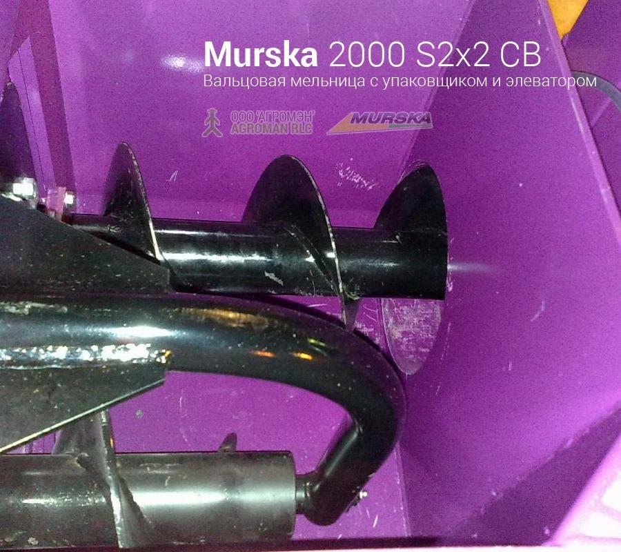 Шнеки от мельницы и элеватора модели Murska 2000 S2x2 CB с упаковщиком и элеватором