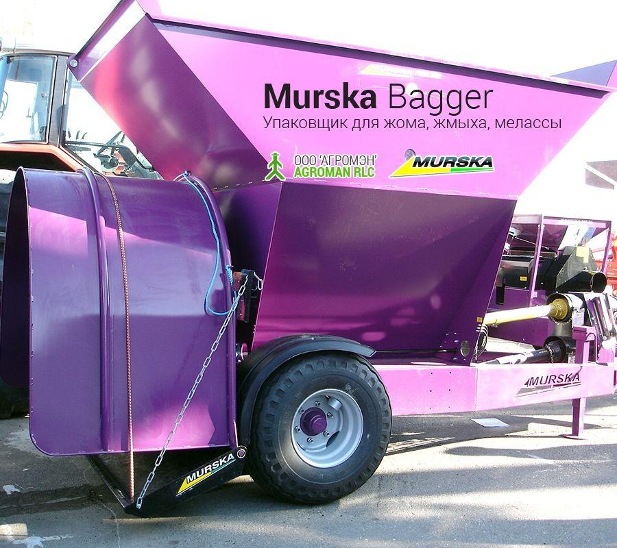 Упаковщик Murska Bagger для жома, жмыха, мелассы