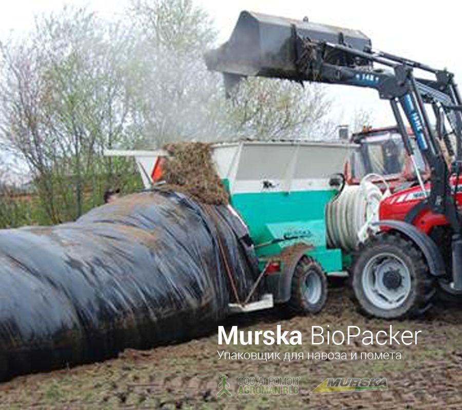 Упаковщик Murska BioPacker для навоза
