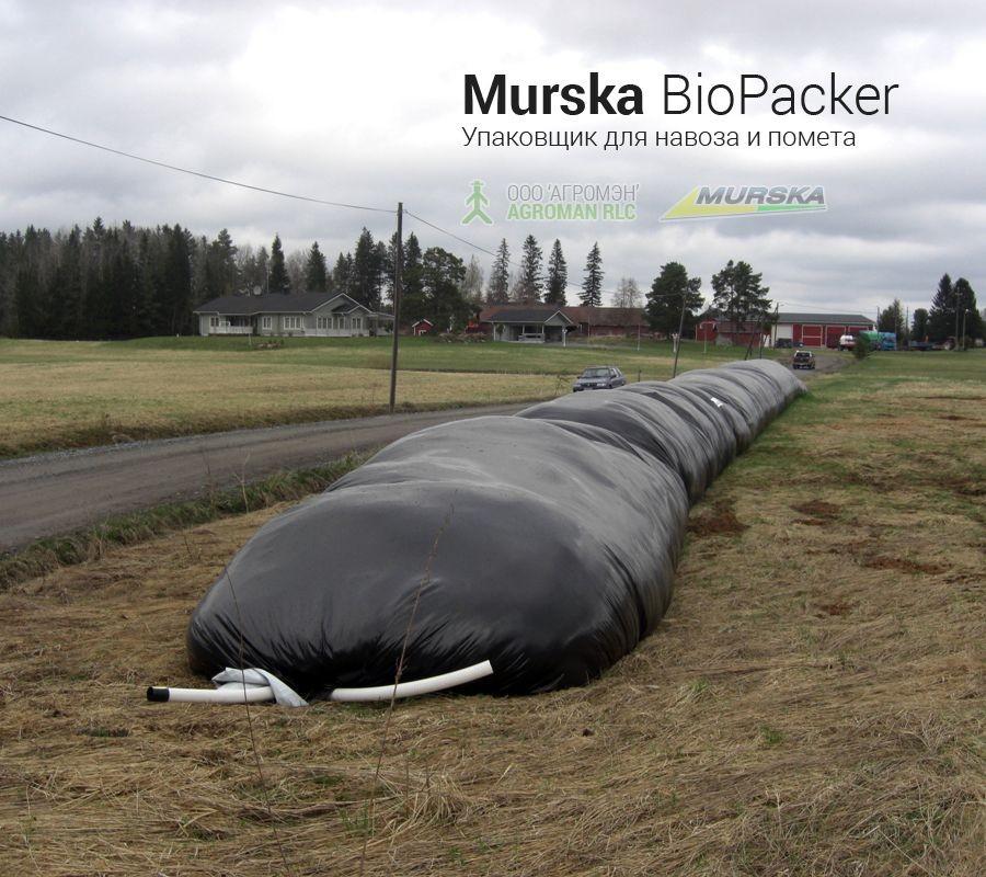 Полиэтиленовый рукав для Murska BioPacker для навоза и помета