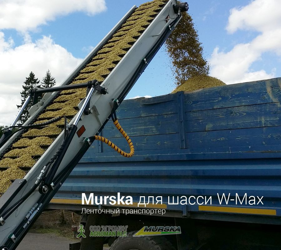 Ленточный транспортер Murska для кукурузы