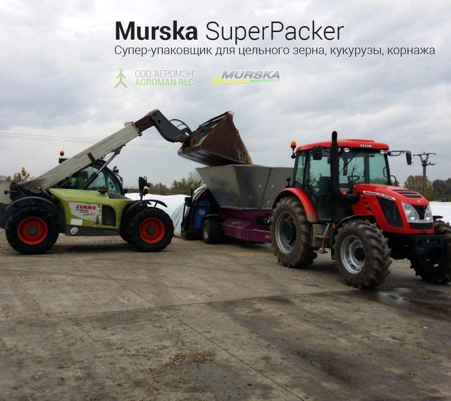 Супер-упаковщик Murska SuperPacker для цельного зерна, кукурузы, корнажа