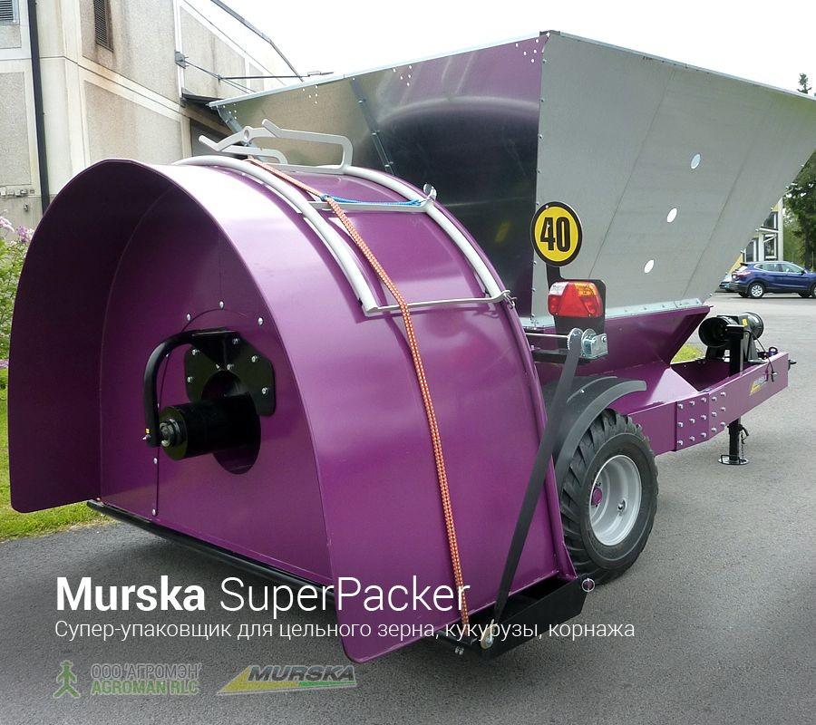 Супер-упаковщик Murska SuperPacker для зерна и кукурузы