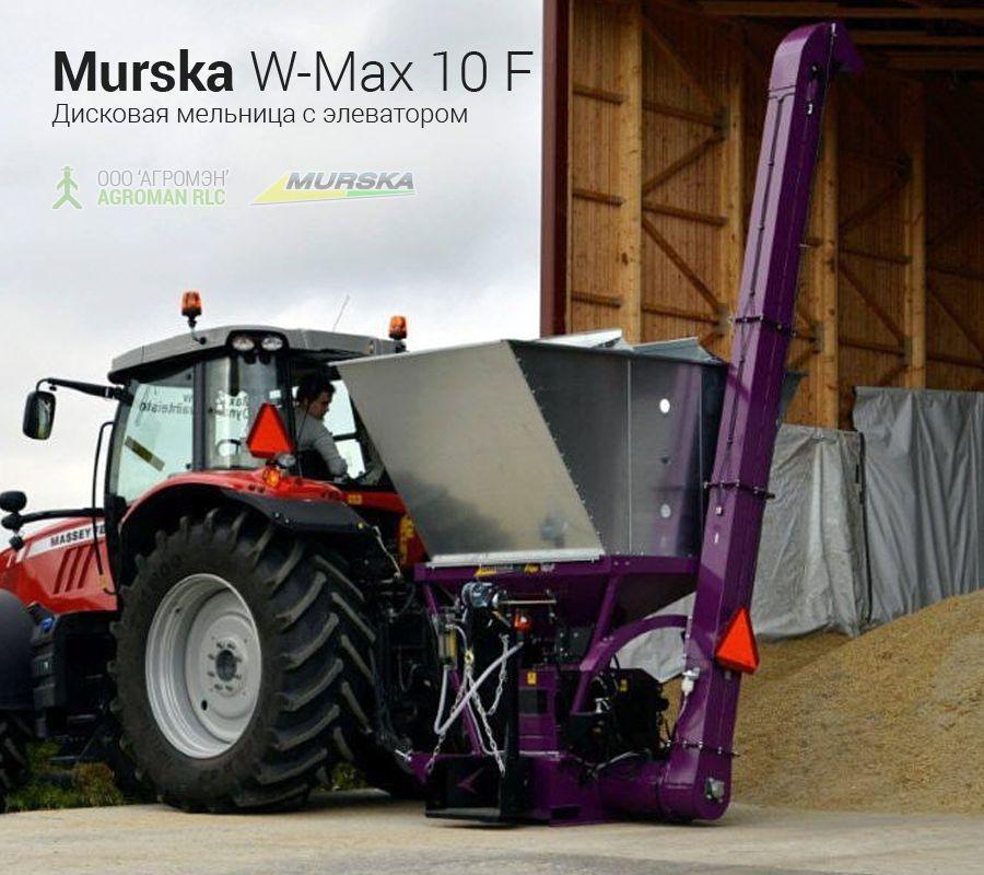 Мельница Murska W-Max 10 F с элеватором для кормопроизводства