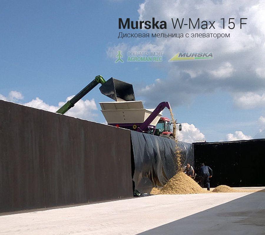 Дисковая плющилка Murska W-Max 15 F с элеватором