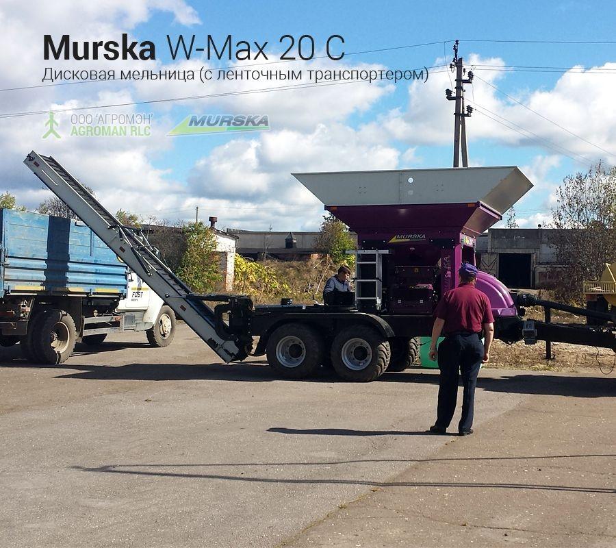 Дисковая мельница Murska W-Max 20 С с транспортером для корма крс, свиней, птицы