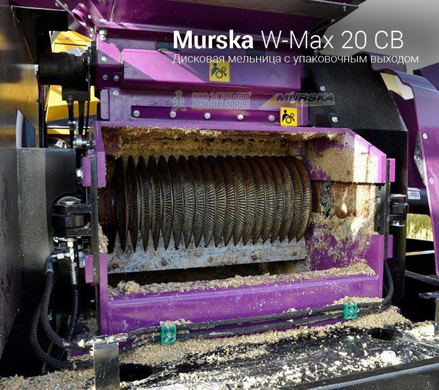 Дисковые вальцы мельницы Murska W-Max 20 CВ с упаковщиком