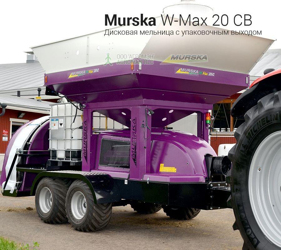 Мобильная мельница Murska W-Max 20 CВ с упаковщиком для кормопроизводства