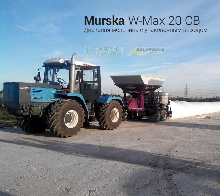 Мобильная дисковая мельница Murska W-Max 20 CВ с упаковщиком