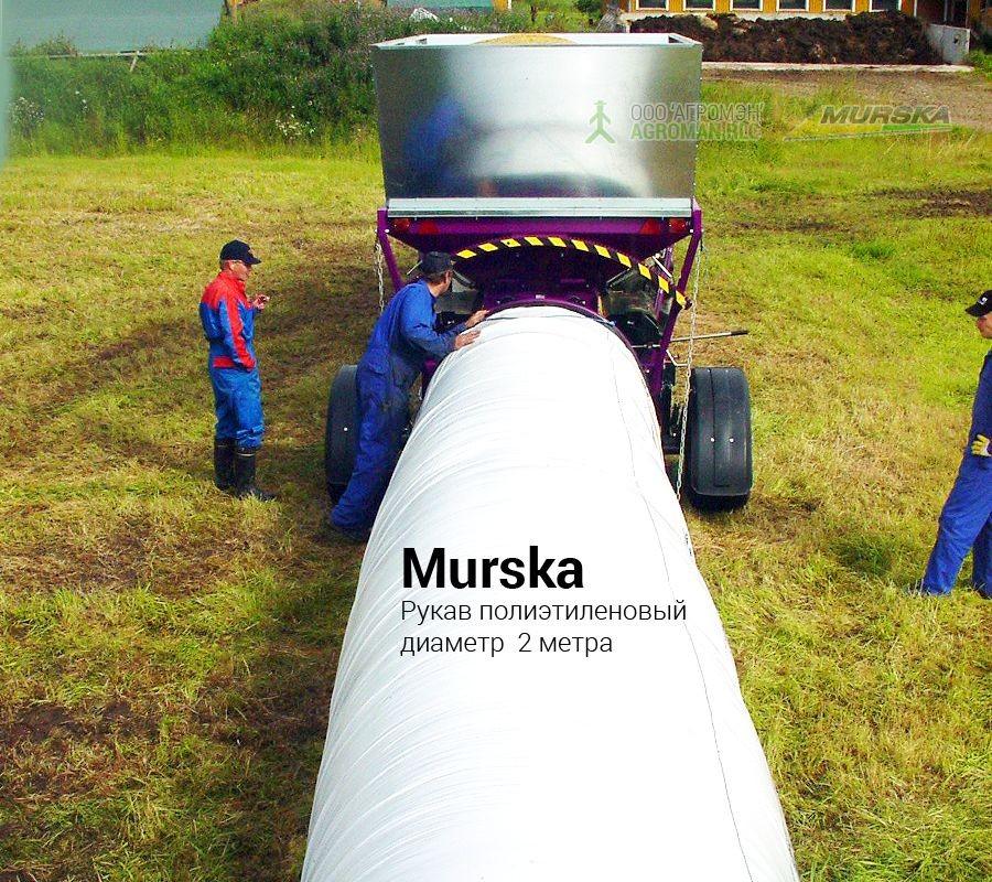 Рукав полиэтиленовый Murska, диаметр 2,0 метра