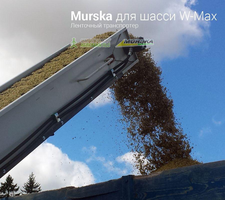 Ленточный транспортер Murska для корма