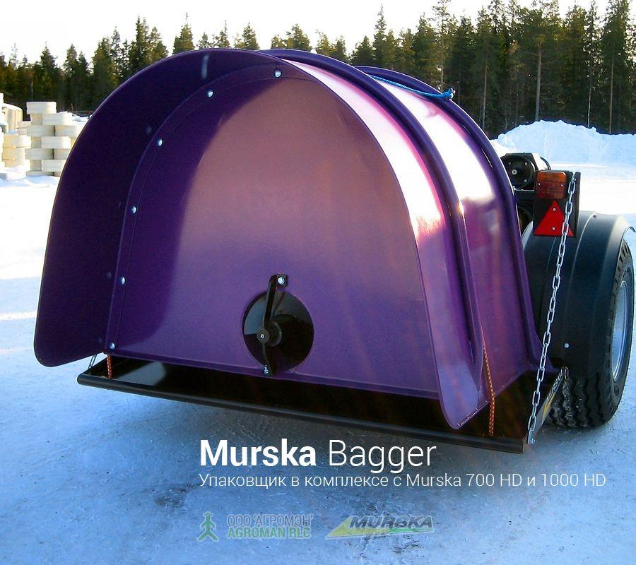 Упаковщик Murska Bagger в комплексе
