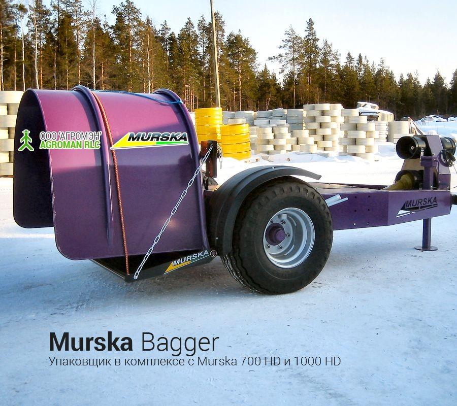 Упаковщик Murska Bagger для работы в комплексе