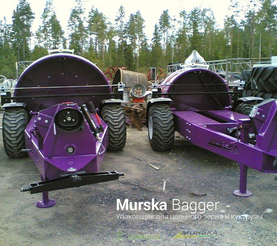 Упаковщики Murska Bagger для зерна и кукурузы