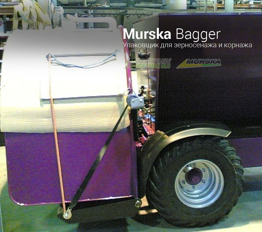 Упаковщик Murska Bagger для зерносенажа
