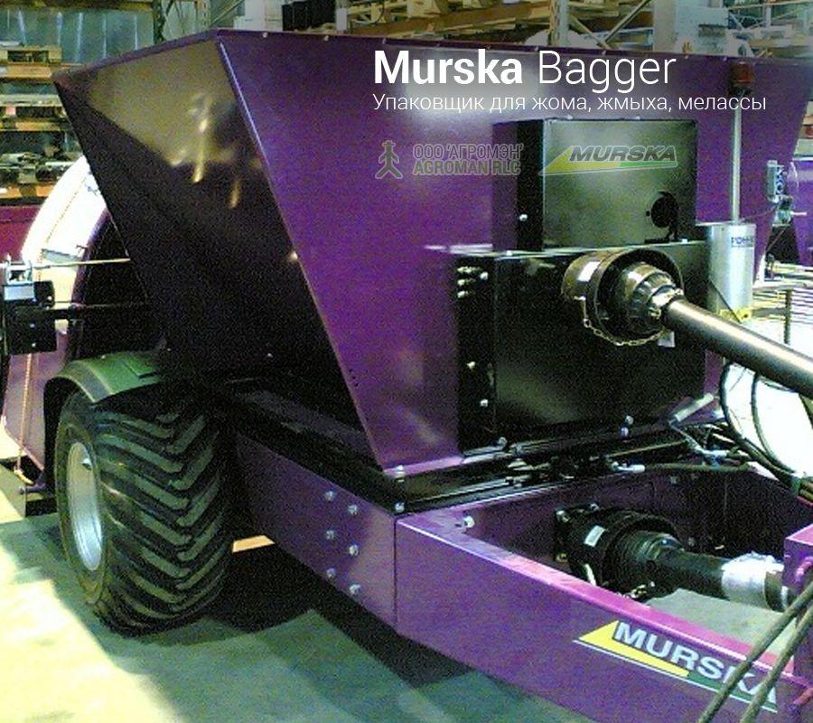 Упаковщик Murska Bagger для жома и жмыха