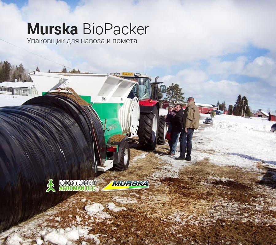 Упаковщик Murska BioPacker для помета