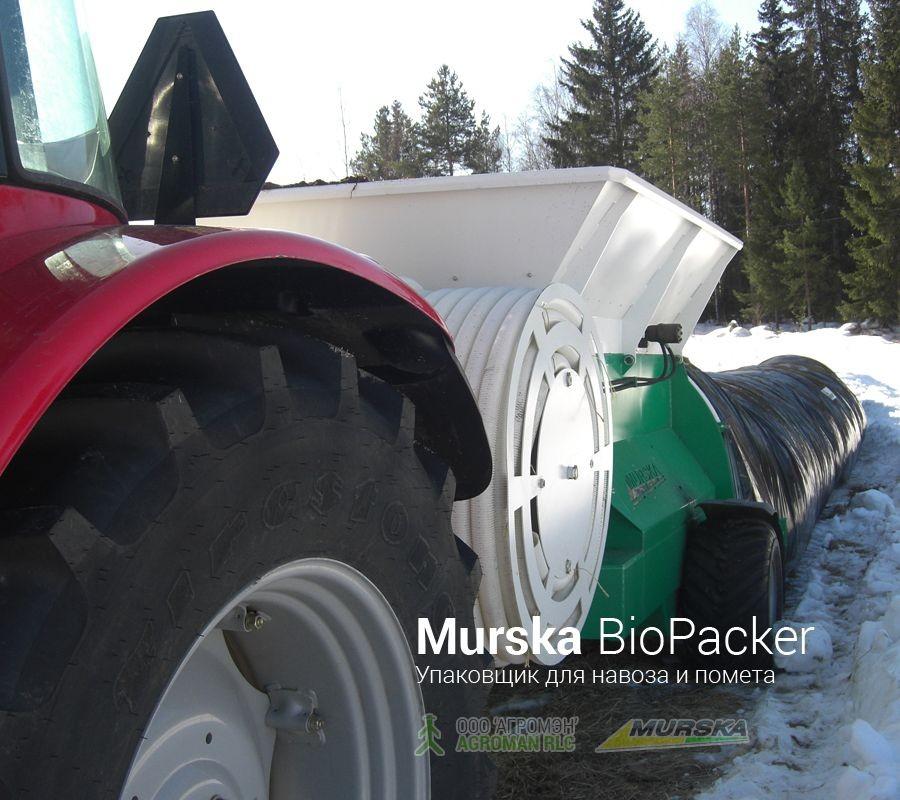 Упаковщик Murska BioPacker для хранения зерновых культур