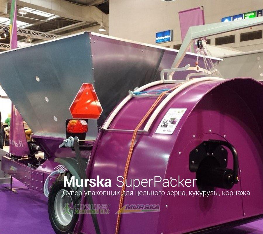 Супер-упаковщик Murska SuperPacker для зернобобовых культур
