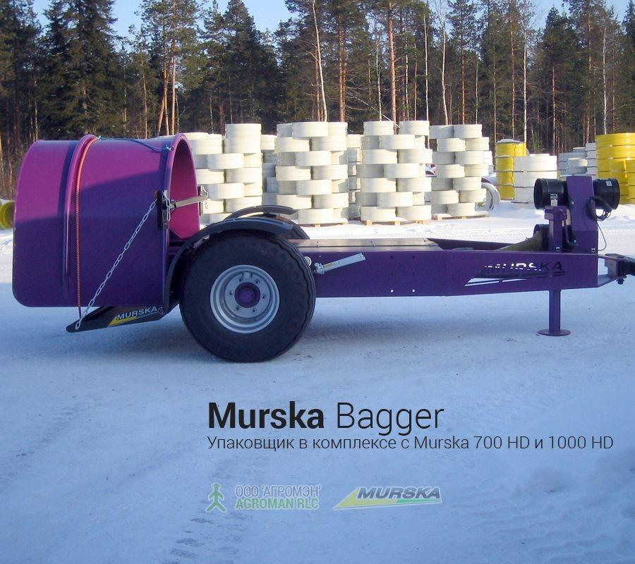 Упаковщик Murska Bagger для работы в комплексе с Murska 700 HD и 1000 HD