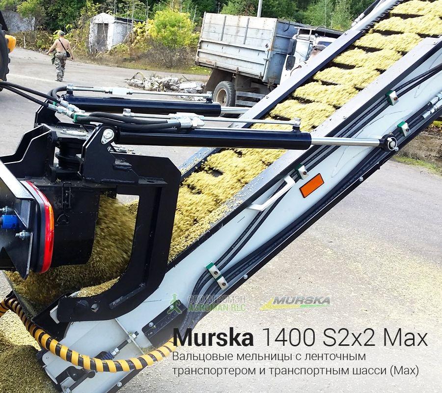 Вальцовая мельница плющилка Murska 1400 S2x2 Max с транспортером