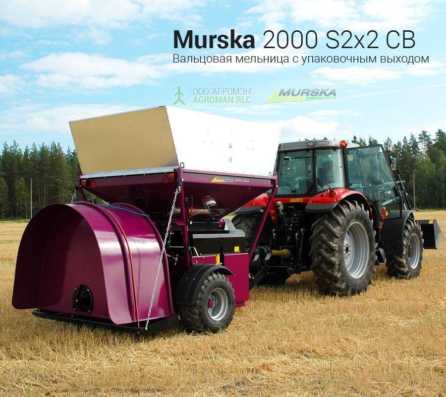 Вальцовая мельница Murska 2000 S2x2 CB с упаковщиком