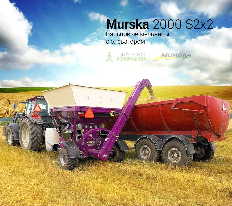 Мельница плющилка Murska 2000 S2x2 с элеватором