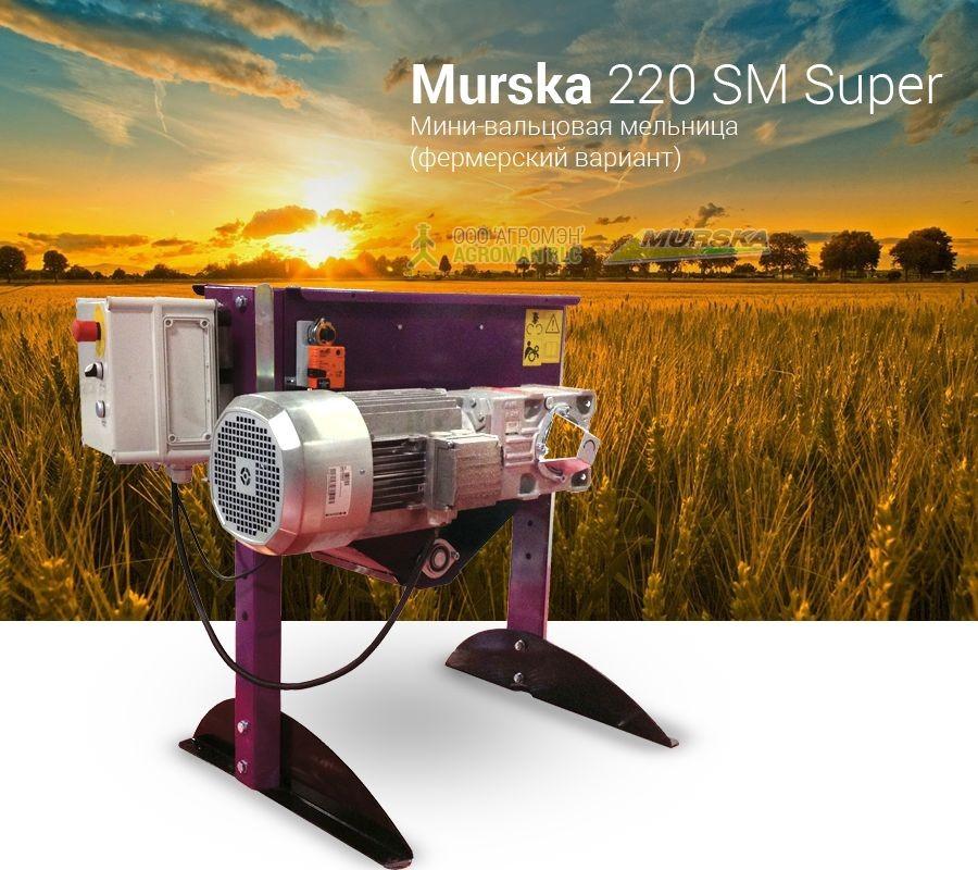 Мельница Murska 220 SM Super для фермеров