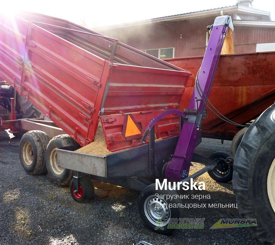 Загрузчик зерна Murska для погрузки зерновых культур в мельницы Murska