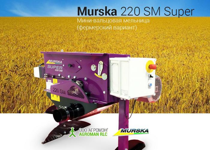 Вальцовые мельницы MURSKA 220 SM SUPER для фермеров