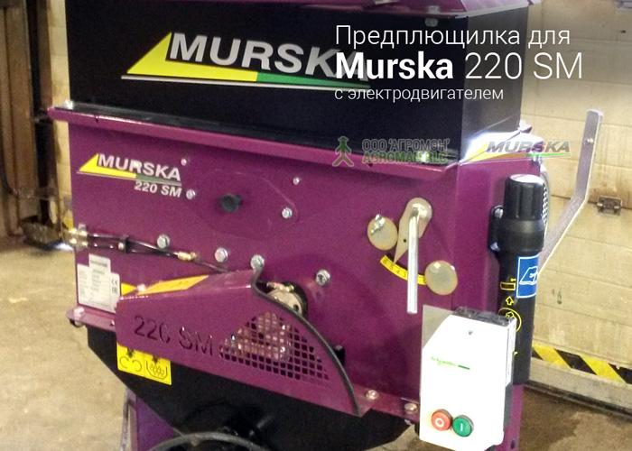Предплющилка для Murska 220SM/220SM Super
