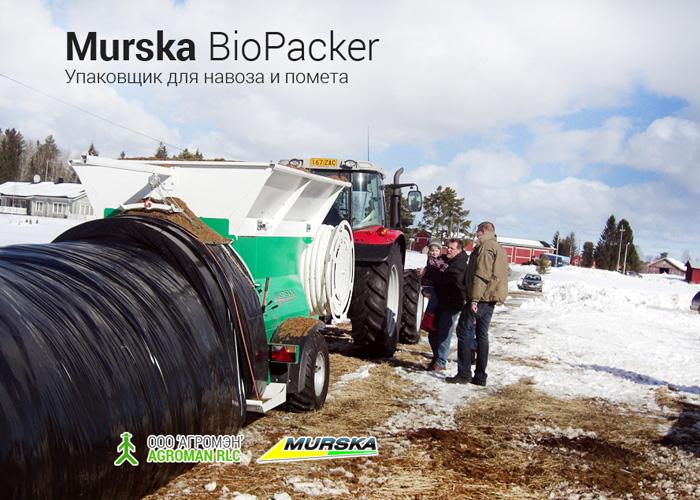 Упаковщик Murska BioPacker закладка кормовой массы в рукава (ВИДЕО)