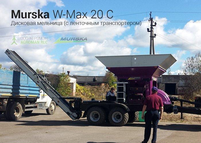 Дисковая мельница Murska W-Max 20C с транспортером в работе (ВИДЕО)