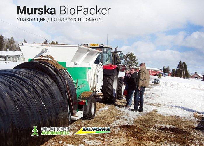 Упаковщик Murska BioPacker - закладка конского навоза в рукава (ВИДЕО)